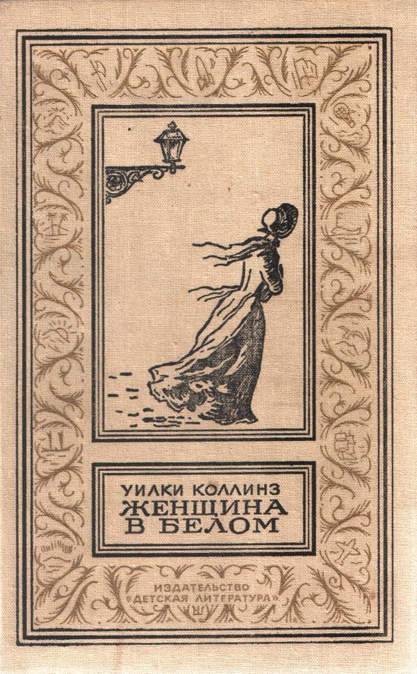 Книга Женщина В Белом Читать